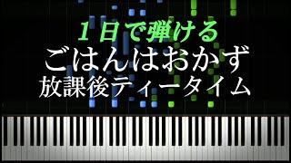 ごはんはおかず / 放課後ティータイム【ピアノ初心者向け・楽譜付き】