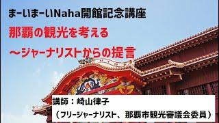 【オンライン講座】那覇の観光を考える~ジャーナリストからの提言【まーいまーいNaha開館記念講座】