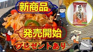 【超簡単】ヘルシーなダイエットレシピ「麻婆白滝」の作り方!!