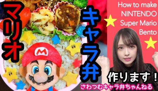 お喋り女のキャラ弁作り 〜任天堂 マリオ編〜【ゲームの話】 ~How to make NINTENDO Super Mario Bento~