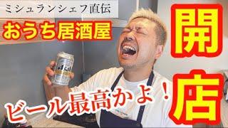 ミシュランシェフの【おうち居酒屋】簡単おつまみレシピ大公開!!