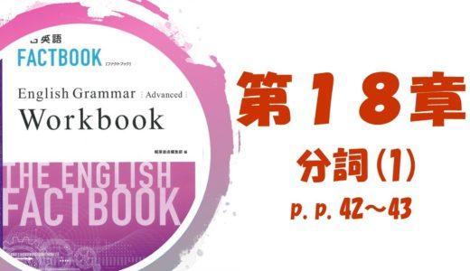 【普通科】FACTBOOK Workbook Advanced p.p.42~43【分詞(1)】