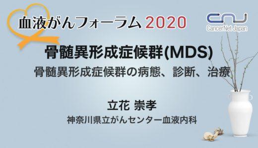 骨髄異形成症候群(MDS)