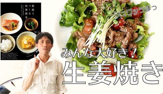 ご飯によく合う!ささっと作る豚の生姜焼き【家庭でつくる和食教本 いつもの料理が感動のおいしさに】料理教室「いただきます」の西芝先生が定番レシピをアレンジ!