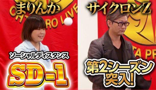 【サイクロンZ】SD-1第2シーズン突入!ソーシャルディスタンスでネタ対決!【まりんか】