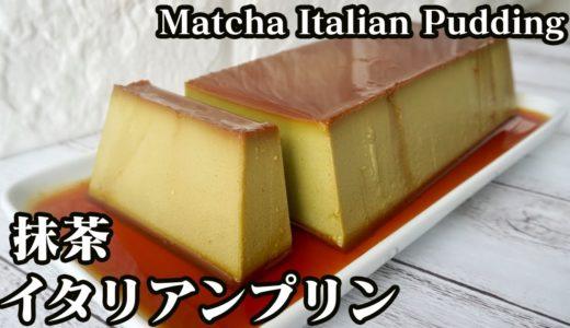 抹茶イタリアンプリンの作り方♪セブンイレブンで新発売した話題のイタリアンプリンです♪-How to make Matcha Italian Pudding-【料理研究家】【たまごソムリエ友加里】