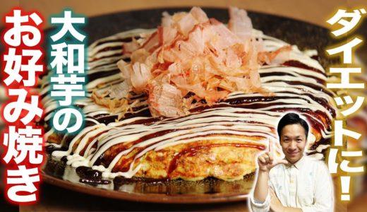 【小麦粉なし】ふんわりとろとろ大和芋のお好み焼きレシピ!フライパンで簡単スフレ食感。糖質制限ダイエットにも【健康だし/グルテンフリー】