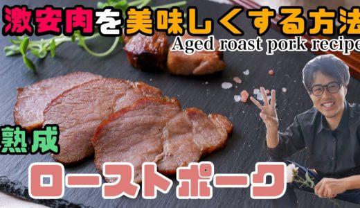 安い肉が激うま!!熟成ローストポークの作り方 Aged pork roast recipe