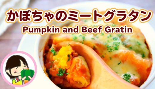 【簡単!】かぼちゃのミートグラタンの作り方レシピ Pumpkin and Beef Gratin