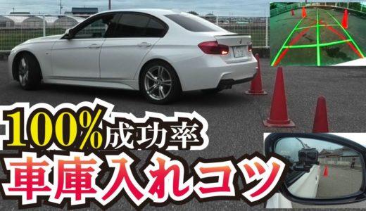 失敗しない車庫入れのコツ!成功率100% プロレーサーが教える苦手なバック駐車の方法。国際レーシングドライバーが語る教習所では教わらないこととは?!