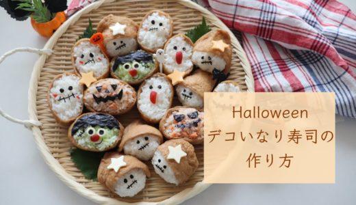 ハロウィンごはん『デコいなり寿司』の作り方