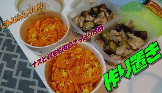 【作り置き おかず】にんじんしりしり・鶏モモ肉とナスの甘酢炒め ~第参拾肆話~