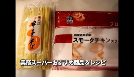 【プロがおすすめ!】業務スーパー超おすすめ商品&アレンジレシピ