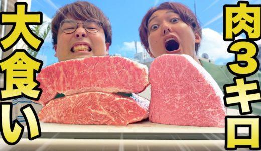 高級肉10万円分を食べ尽くすまで帰れません!!!【3キロ】
