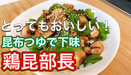【昆布つゆ】部長ー!今日も美味しいおかずができました〜!『鶏昆部長』