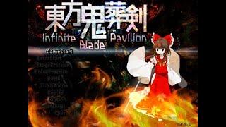 〚東方鬼葬剣 ~ Infinite Blade Pavilion.〛明日休みだから体力の続く限りゲームやるぞー