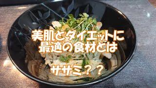【美肌】【ダイエット】に最適の食材とは!?