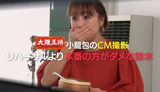 大阪王将 冷凍食品WEB CM『小籠包 -鈴木奈々、リハより本番がダメ⁈編ー』
