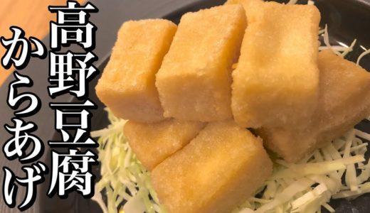 まるでお肉?高野豆腐の唐揚げの作り方【めっちゃ安くてマジでおいしい】知らず食べたらほんとにわからない!手軽におつまみ出来ちゃいます!How to make deep fried Koya tofu