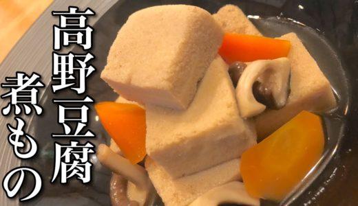 【これぞ定番】高野豆腐の煮ものの作り方!旨味が溢れて優しい味付け How to make boiled Koya tofu 料亭顔負け騙されたと思って作ってみてほしい【本格的でプロの味付け】