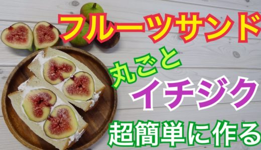 【フルーツサンド】イチジクフルーツサンド 業務スーパーの生クリームで簡単に作る方法