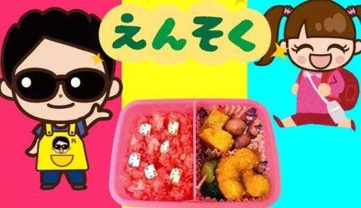 【パパのお弁当作り】まりちゃんが遠足の日♫パパは早起きしてお弁当を作ってみたよ!喜んでくれるかな〜??◆まりちゃん いずちゃん みなくんパパ 食育 教育 知育 お弁当 遠足 対決