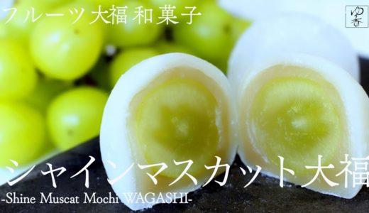 WAGASHI 「シャインマスカット大福」の作り方 作り手・勝木友香 Japanese sweets Wagashi