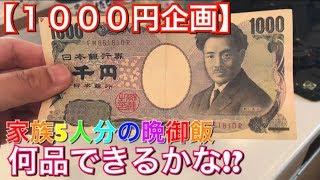 【1000円企画】家族5人分の晩御飯!【料理動画】