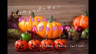 【ハロウィンパーティー料理かぼちゃ丸ごとグラタンの作り方】 簡単レシピ動画で紹介