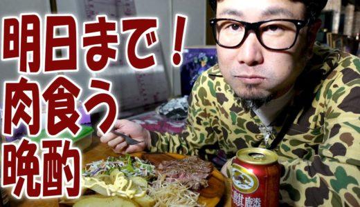 明日まで!肉食う晩酌【飯動画】【飯テロ】【酒動画】