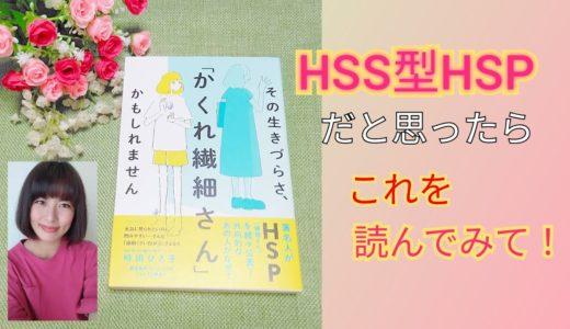 「その生きづらさ、かくれ繊細さんかもしれません」HSS型HSPに特化した本が遂に出たよ〜〜!✨
