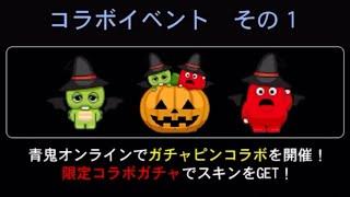 【青鬼オンライン】ガチャピン&ムックコラボで限定マップに限定鬼がキター!
