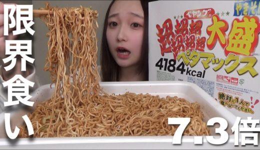 【大食い】過去最大4184kcal!ペヤング超超超超超超大盛ペタマックスがやぶぁい。