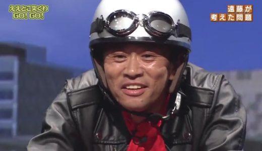 《ガキの使い》『放送1100回記念企画 どっちにきる?ええとこ突くわGOGO!!(前編)』