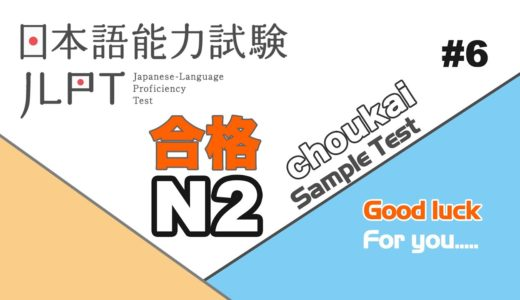 Nghe N2 - choukai    Tổng hợp đề thi chính thức #6