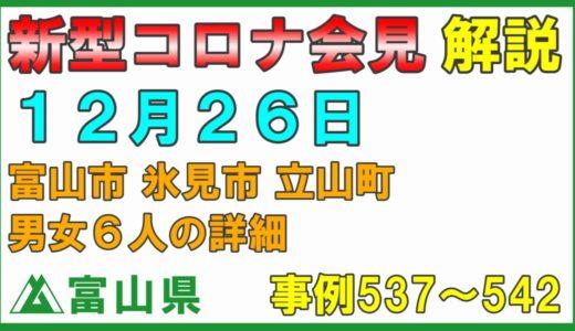 【富山県】12月26日 新型コロナ解説 男女6人の詳細 会見はありませんでしたが説明します