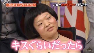 『しゃべくり007』『 おかずクラブ 』おかずクラブは仕事で、1年で25回もキスをした ? で上田晋也とキスシーン ! PART 1