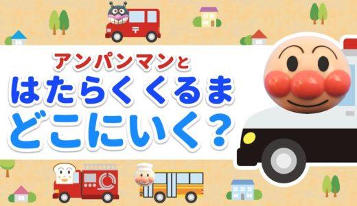アンパンマン はたらくくるま のりもの クイズ 迷路 知育 推理 赤ちゃん喜ぶ 子供向け 0歳 1歳 2歳 パトカー バス 消防車 トイ キッズ Anpanman animation for kids
