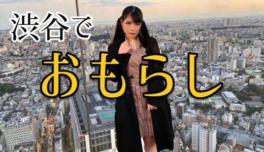 """紙オムツ履いて渋谷のど真ん中で""""オシッコ""""しちゃった!"""