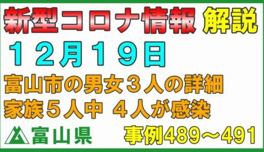 【富山県】12月19日 新型コロナ解説 家庭内感染の詳細 富山市の男女3人の詳細 会見はありませんが説明します