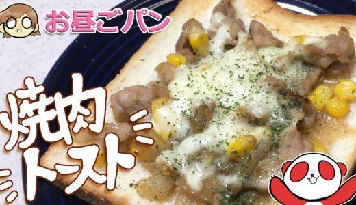 【今日の昼ごパン】焼肉トースト 姫のオリジナル(?)レシピおかずパン 簡単おいしいお昼ごはん♪