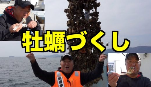 【柴田水産】新鮮な牡蠣を贅沢に食べ尽くす!!