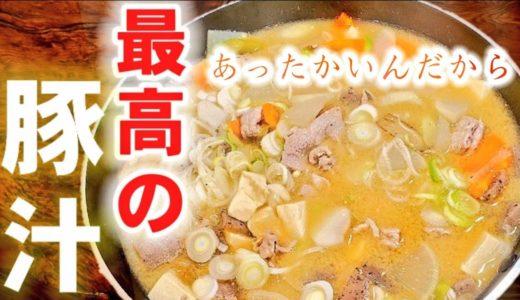 【豚汁の季節】下茹で不要!簡単で最高に美味しい我が家の豚汁作り方/けんちん汁/根菜野菜たっぷり/健康/ダイエット