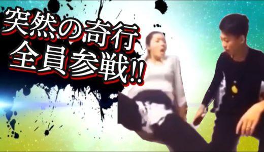 【再投稿】突然の奇行全員参戦!!