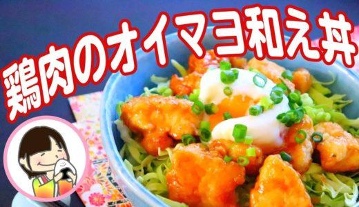 【料理動画】鶏むね肉のオイマヨ和え丼の作り方レシピ