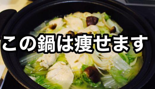 【ダイエット】鶏むね肉の水炊きの作り方!正直この鍋、痩せます‼︎【高タンパク/低糖質】