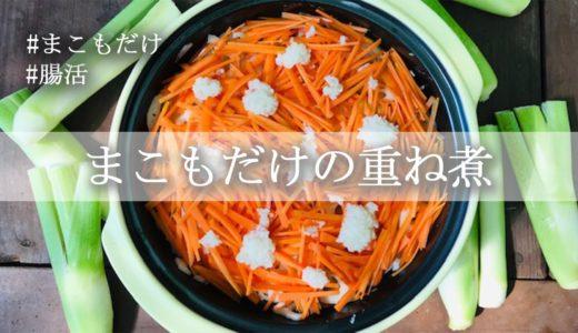 【簡単!便利!作り置きおかず】まこもだけの重ね煮とアレンジ料理