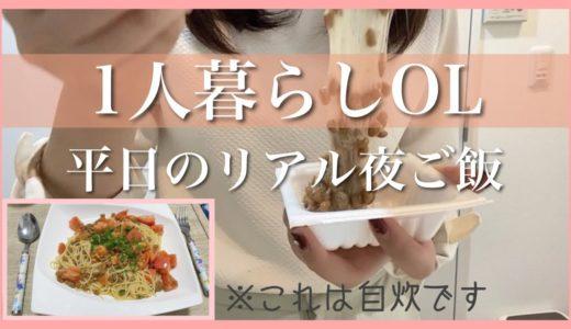 【一人暮らしOLの食事】社会人3年目の自炊〜〜好きなものを食べよう〜〜【ヘルシーレシピ】