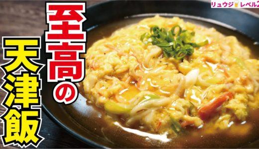 絶対に後悔させません、飲めるほどトロトロな本当に美味しい天津飯の作り方【至高の天津飯】