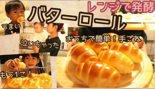 【子供3人】【急いでバターロール!】電子レンジで発酵5分!?【おうちパン】【手ごね】【簡単レシピ】